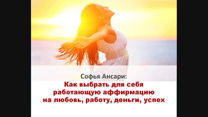 Как выбрать для себя работающую аффирмацию на любовь, деньги, успех. Софья Ансари