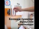 Астана : Серпін медколледжге тегін 75 грант ұсынады
