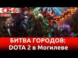 Битва городов dota 2 - турнир по киберспорту в могилеве | прямой эфир