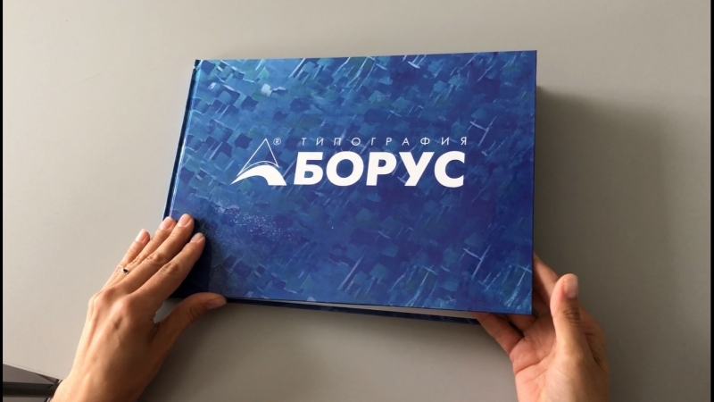 Альбом-презентация нашей типографии