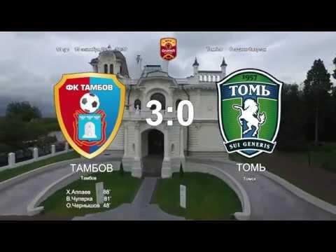 Тамбов - Томь 3:0 Обзор матча Чемпионата ФНЛ 2018/2019. 12-й тур.