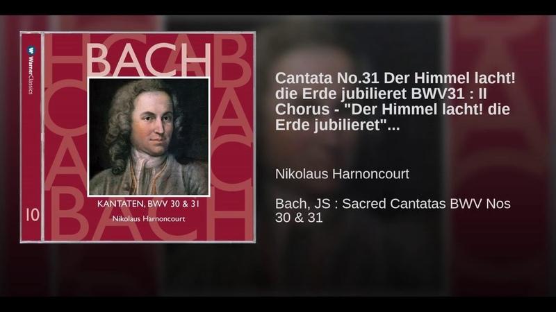 Cantata No 31 BWV 31 Der Himmel lacht Die Erde jubilieret II Chorus Der Himmel
