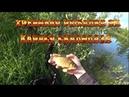 Хреновая рыбалка на карася скалолаза 18