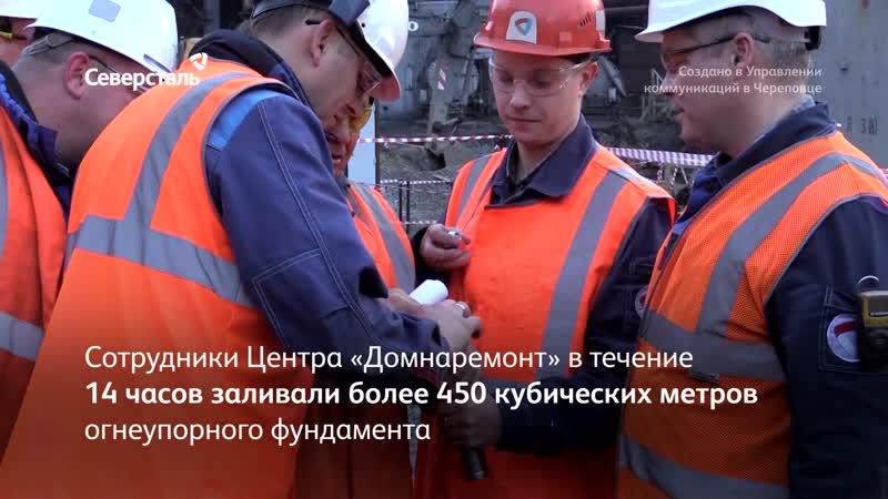 На ЧерМК продолжается строительство доменной печи №3