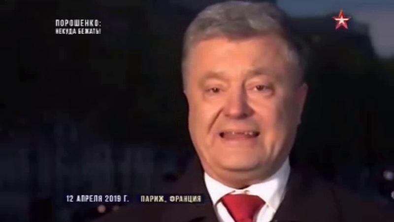 Программа ТК Звезда Специальный репортаж Порошенко некуда бежать
