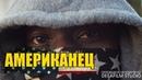 Короткометражный фильм Американец Озвучка DeeAFilm