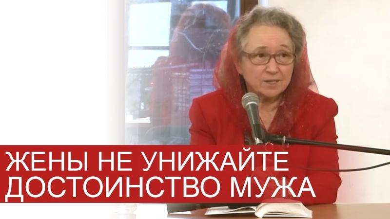 Жены не унижайте достоинство мужа хорошие примеры Людмила Плетт