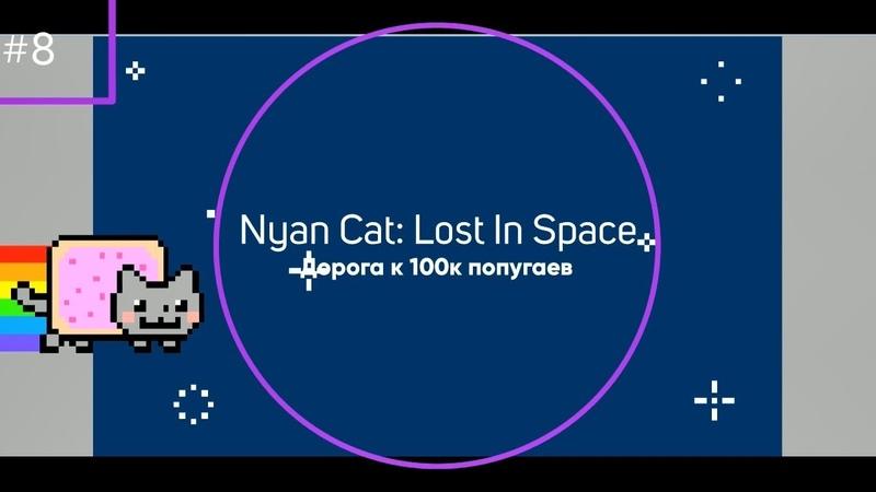197`18 • Поностальгировал по Nyan Cat