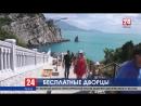 В День Ялты для жителей крымской жемчужины бесплатно откроют свои двери Ливадийский дворец и Ласточкино гнездо