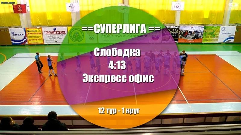 Слободка - Экспресс офис 4:13 (3:4) Обзор матча - 12 тур СуперЛига АМФТО