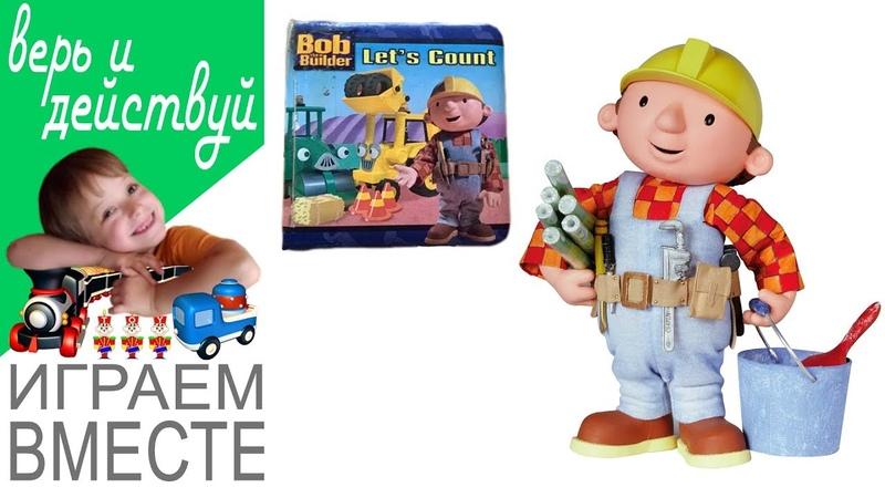 Играем вместе с Радомиром Веселый счет с Бобом строителем на английском