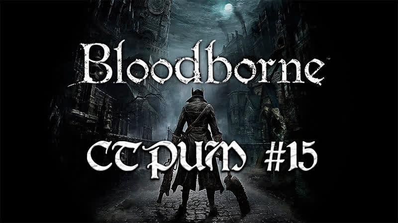 Кошмар охотника (DLC) - Стрим 15 - Bloodborne [NES, 240p29.97]