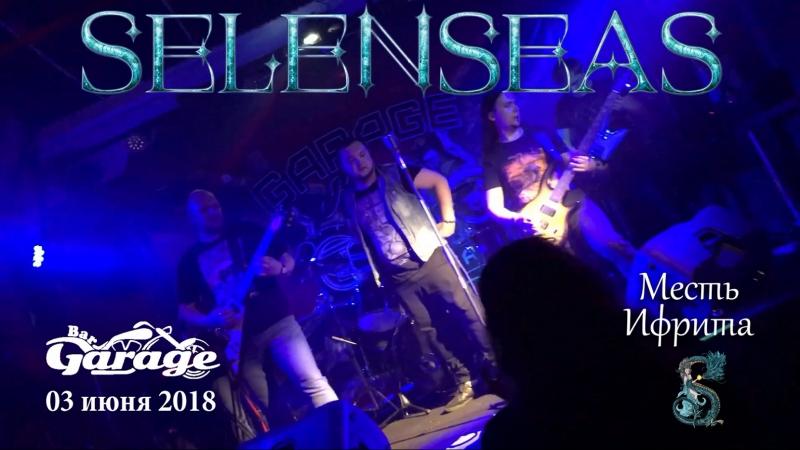 Selenseas - Месть Ифрита (Концерт в Bar Garage 03/06/2018)