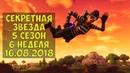Fortnite Секретная звезда 5 сезон 6 неделя испытаний 16.08.2018