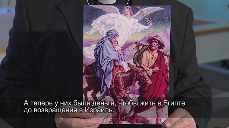 Kristinuskon ABC Itämaan tietäjät Азбука христианства Три восточных мудреца