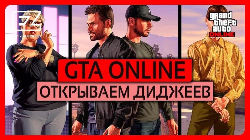 GTA Online Приглашаем диджеев по версии JUMPERRRa