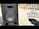 НА УЛИЦЕ Mac Audio Soundforce 3800 VS TEUFEL ROCKSTER XL