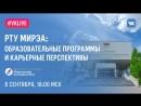 МИРЭА - Российский технологический университет: образовательные программы и карьерные перспективы