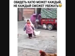 Обидеть Катю может каждый, не каждый сможет убежать)