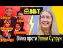 Війна проти Уляни Супрун Богомолець Ляшко Вілкул Бахтєєва Рабінович