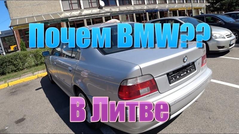 В Литве закончились BMW E39   Авто из Литвы