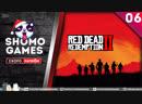 Red Dead Redemption 2 ► КОВБОИ, ДЕНЬГИ, ДВА СТВОЛА ✪️ ЧАСТЬ 6