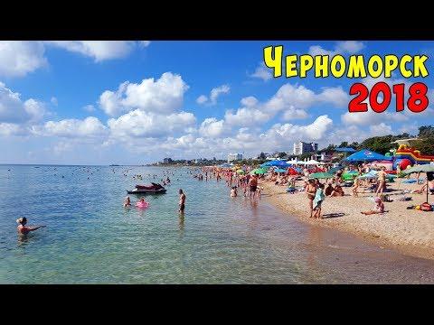 ЧЕРНОМОРСК - ИЛЬИЧЕВСК 2018 Море Пляж Отзыв