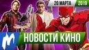 ❗ Игромания! НОВОСТИ КИНО, 20 марта (Джеймс Ганн, Флэш, Шан-Чи, Американские боги, Человек-паук)