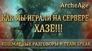 Archeage игра video online onlinegame mmorpg мморпг архейдж ivankot иванкот ArcheAge Как мы играли на сервере Хазе