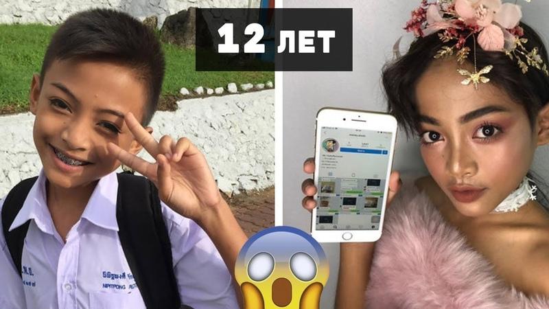 Бьюти Инстаграм 12-летний мальчик Нес из Тайланда заработал на дом