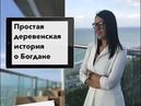 Страница №1 Простая деревенская история о Богдане