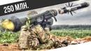 Какое американское вооружение использует Украина ?