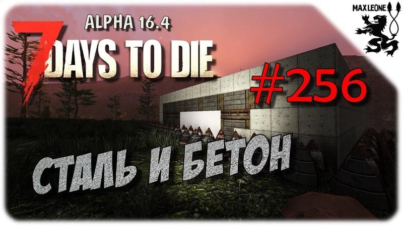 УКРЕПЛЯЕМ БАЗУ ► 7 Days To Die. Alpha 16.4 ► 256