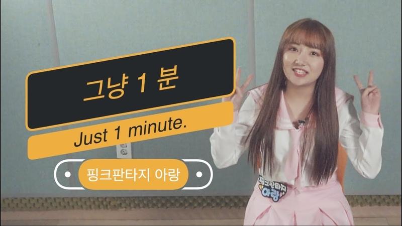 [그냥1분]006 - 재간둥이 아랑이의 TMI Feat.로봇멘트 베리쿨걸 핑크판타지 아랑