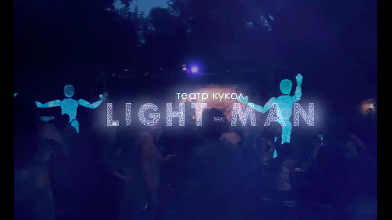 LIGHT MAN SHOW ШОУ ТЕАТР ТРОСТЕВЫХ КУКОЛ НОВИНКА В ИЖЕВСКЕ