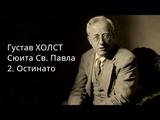 Gustav Holst - St. Pauls Suite - 2. Ostinato