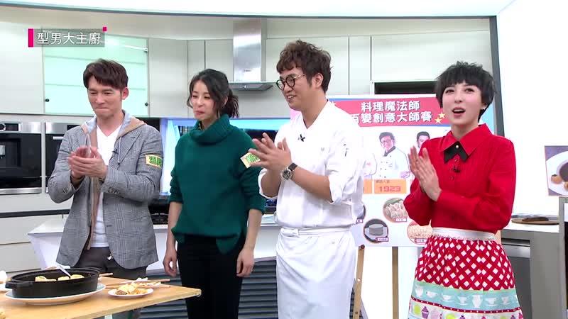 20190318 Stylish Man - The Chef (Megan Lai, James Wen, Yang Li Yin)