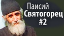 Чем человек Старее, тем слабее его сила Воля! Под дурное влияние попасть легче. ПАИСИЙ СВЯТОГОРЕЦ 2