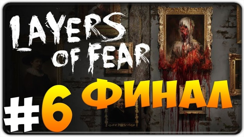 Layers Of Fear: ИСТИННАЯ КОНЦОВКА (ФИНАЛ) 6