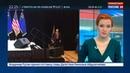 Новости на Россия 24 Не испытывала жалости к погибшим в Лас Вегасе вокруг бойни продолжается пиар