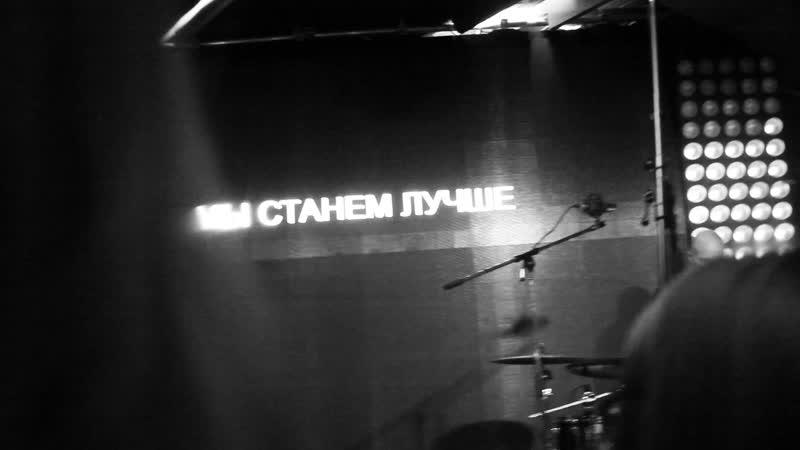 Сансара — Мы стали лучше (live, MT Music bar, 01.12.18)