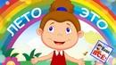 Что такое ЛЕТО Мульт-песенка видео для детей. Наше всё!