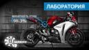 Как защитить мотоцикл от угона 1 Лаборатория В шлеме