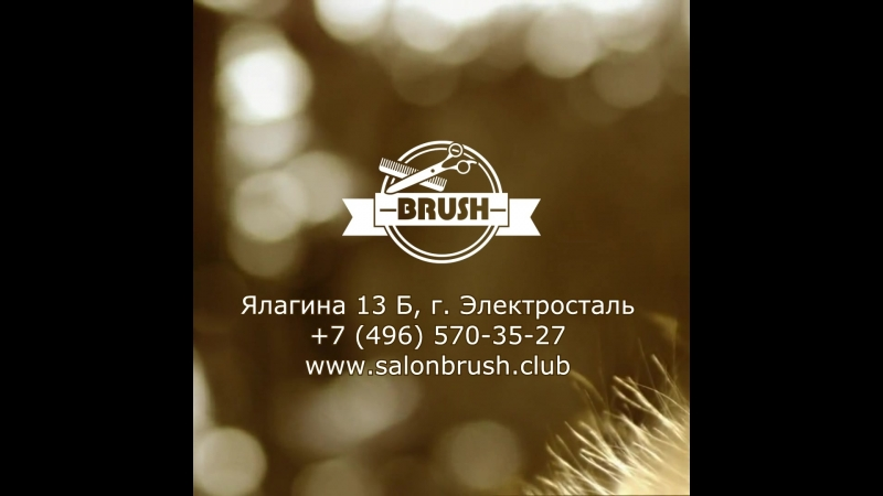Brush электросталь парикмахерский зал