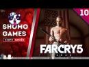 Far Cry 5 ► Когда уже босс будет то?✦ Часть 10