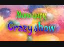 Мини цирк Crazy show на Микки Love: день любви и дружбы