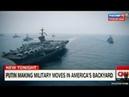 Срочно США идут в Чёрное море чтобы угомонить аппетиты Путина Сообщение CNN