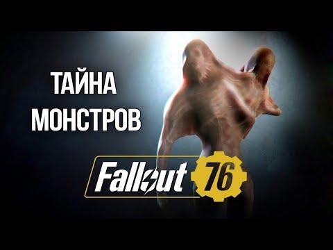 Fallout 76 НОВЫЕ МОНСТРЫ - Настоящие легенды существовавшие в США