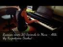 Cover 30 Seconds to Mars - Alibi
