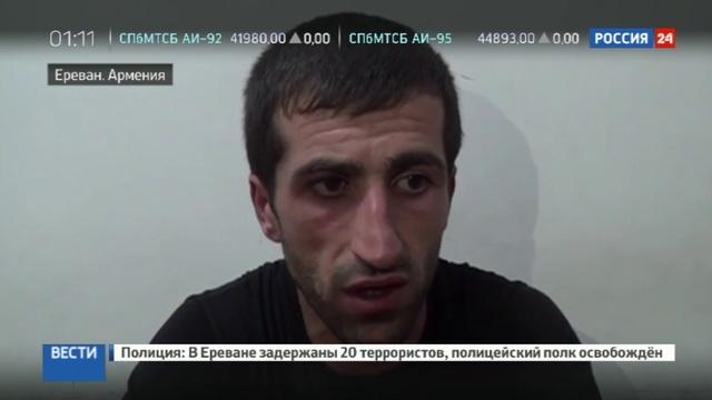 Новости на Россия 24 • В Ереване освобожден полицейский участок: боевики решили сдаться